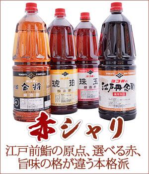 プロが使う赤酢赤シャリのお酢